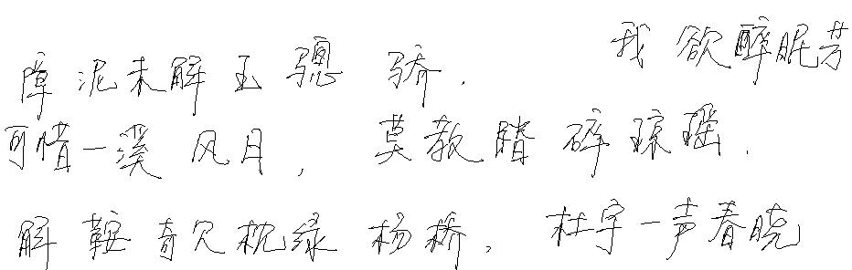 chinese hand writing Download touchpad handwriting for free very handy tool for inputting chinese without additional hardware and more convenient than using the mouse.